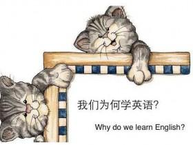 从基础学英语孩子该怎么学?