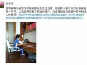 国际英语学校是如何教学的? 哪里有国际外教课程?