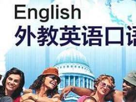 网络少儿英语培训哪家好?