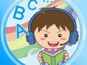 青少儿基础英语学习有哪些误区?