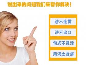 网上英语学习哪家好_网上学英语口语哪家机构好,
