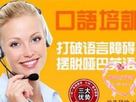 在线英语口语培训哪家好,亲身体验说说靠谱的