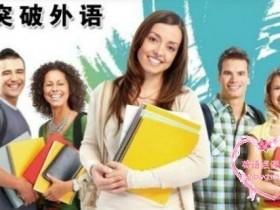 网上学英语哪家好?网上学英语好的机构推荐给大家