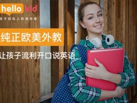 【网上英语培训】儿童在线外教英语教育品牌——阿卡索英语如何