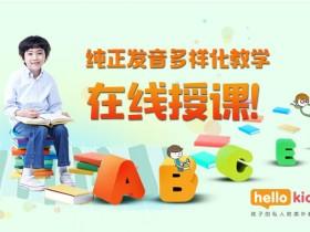【网上英语培训】线上儿童英语外教课哪个好?