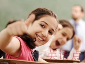 在线英语培训班哪家好,谈谈孩子的亲身实践