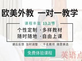 南昌在线英语口语培训班哪家最好?
