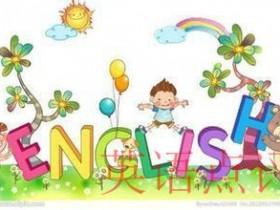 在线英语启蒙机构,家长们该怎样选择呢?