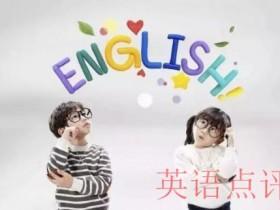 在线英语学习哪家最好?教各位家长应该怎样选择?