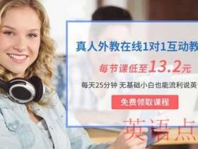 在线英语网课选哪个比较好?费用高吗?