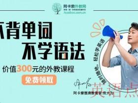 上海幼儿英语,妈妈们都是那么选择在线英语教学机构的