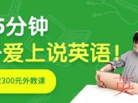 在线英语外教英语学习,需要注意那些问题?家长必看!