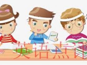 如何选择适合孩子的在线英语口语培训机构?技巧就在这里!