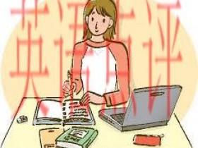 在线英语培训哪家最好?怎么知道一家机构好不好呢?