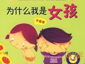家长要怎么给在线学习英语绘本?