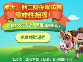 广州在线英语培训班哪家比较好