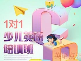 上海在线英语培训机构比较:推荐