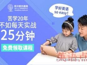 幼儿英语单词哪个app好?在线学英语用什么app好?