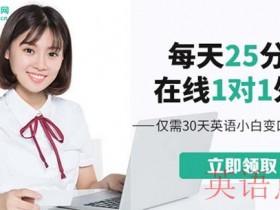 在线英语学习选择哒哒可以么?