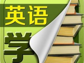 在线英语培训培训班哪家最好?教学模式是不是一对一好?