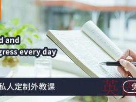 在线英语教学机构排名,隐含了什么信息,怎样选择