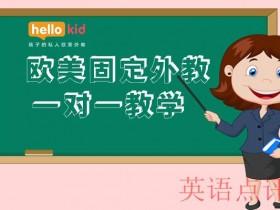 想去在线英语教学机构不知道去哪个?