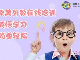 天津在线英语教学机构哪家最好?