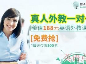 在线英语培训班,学英语口语报名哪个机构好
