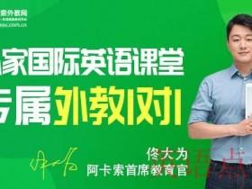 东莞在线英语培训价格多少,一节课多少钱