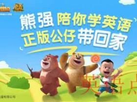 北京在线英语培训机构推荐