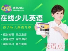 上海哪家在线英语教学机构好?