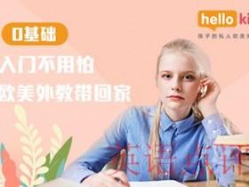 上海在线英语教学机构哪个比较好?要怎样选择?