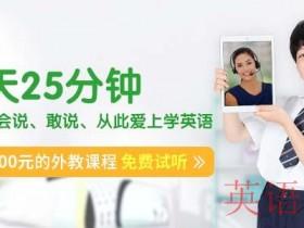 天津皇家在线英语怎么样?效果好不好?