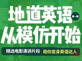 北京在线英语培训班,效果好价格低的北京在线英语培训机构