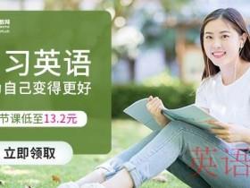 在线英语口语怎么样辅导孩子学英语