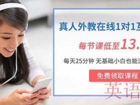 郑州在线英语暑期班哪个好?怎么选择?