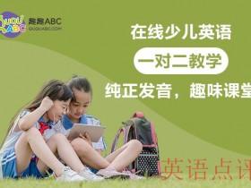 深圳在线英语教学机构哪里好?