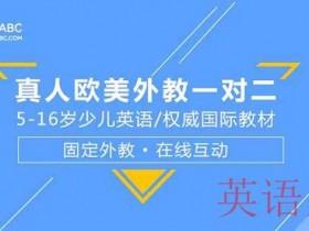 青岛在线网上英语培训机构学校哪个更专业