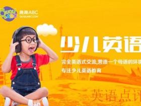 北京在线英语培训机构价格多少钱哪个好?