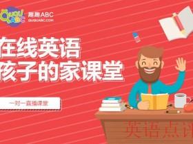 """北京在线学习英语,把哪个机构的外教""""请进家""""最好?"""