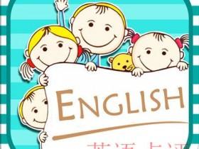 在线在线英语哪个好用?一节课多长时间?