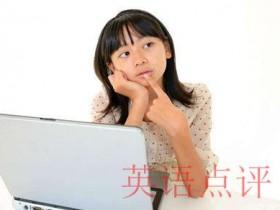 12岁在线在线英语口语哪个好?外教口音纯正吗?