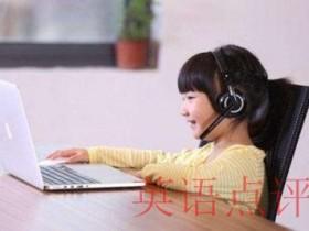 线上学龄前在线英语哪家好?怎么选择靠谱的培训班?