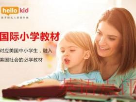 在线学习英语口语用哪套教材好 口语提高方法