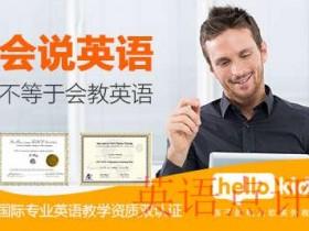 在线线上学习英语哪家好?阿卡索外教网说选择好老师是关键