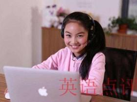 在线英语在线学习网站哪个好?费用高不高?
