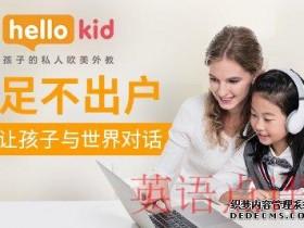 在线英语学习 在线教育来减负