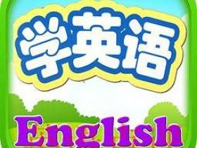 在线英语班培训班选哪家靠谱?采用什么教材?