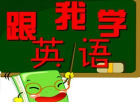 2018年最新儿童英语学习网站!前十名英语学习网站大全