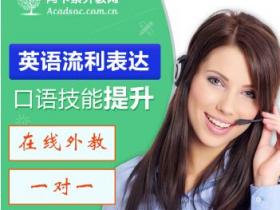 一对一在线英语网课怎么样?适合基础差的学习吗?
